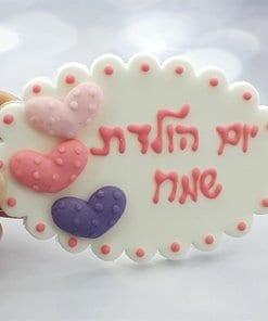 קישוטי עוגות מספרים / אותיות / ברכות